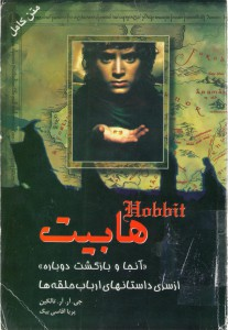 هابیت - ترجمه پریا آقاسی بیگ