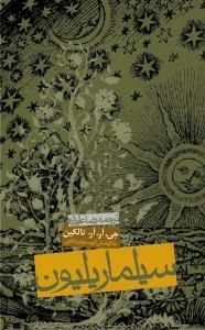 سیلماریلیون - ترجمه رضا علیزاده