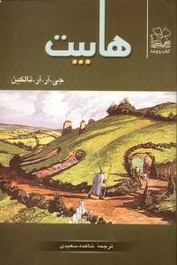 هابیت - ترجمه شاهده سعیدی