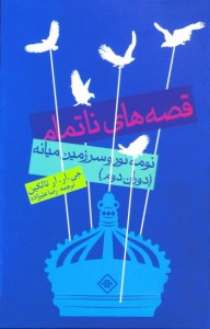 قصه های ناتمام - ترجمه رضا علیزاده