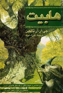 هابیت - ترجمه فرزاد فربد