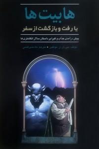 هابیت - ترجمه ماه منیر فتحی