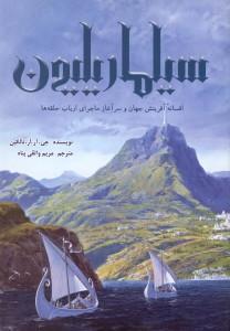 سیلماریلیون - ترجمه مریم واثقی پناه