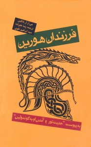 فرزندان هورین - ترجمه رضا علیزاده و سید ابراهیم تقوی