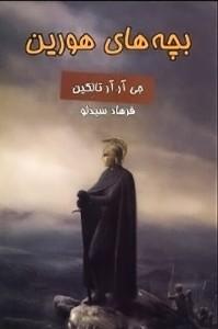 بچه های هورین - ترجمه فرهاد سیدلو