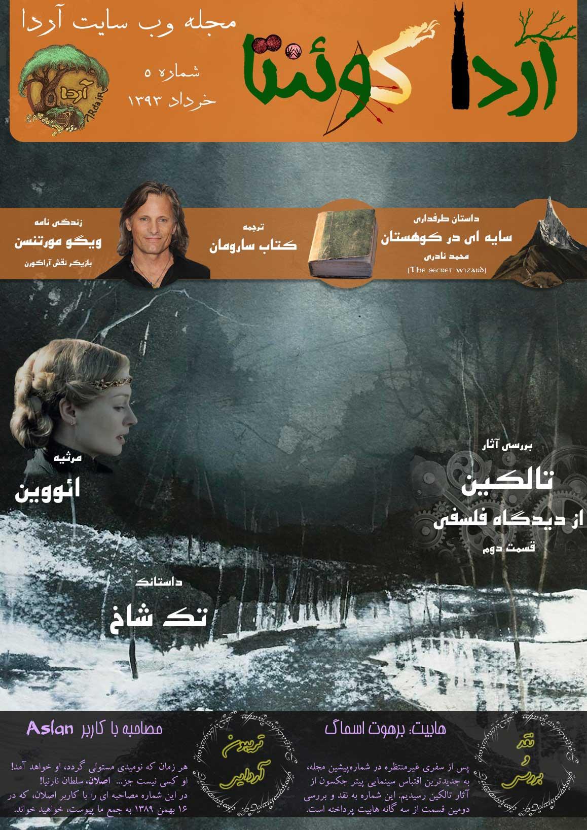 Mag-Cover-No.5