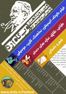 Arda-1st-Festival-Poster