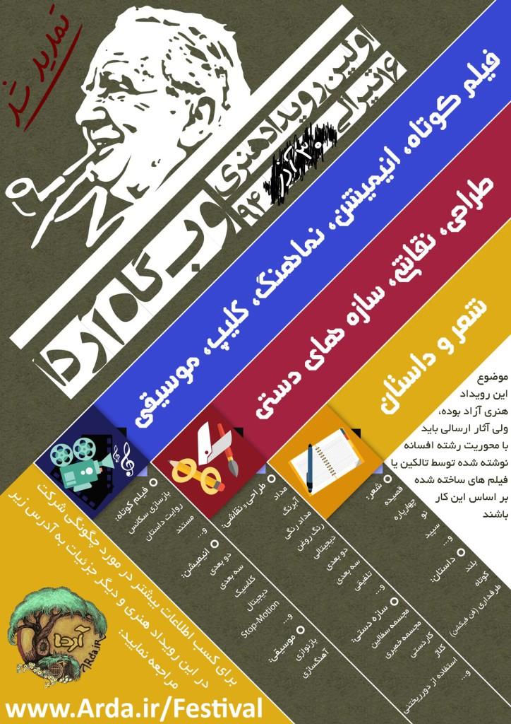 Arda-1st-Festival-Poster-NEW