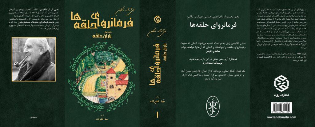 روکش جلد اختصاصی آردا برای کتاب یاران حلقه