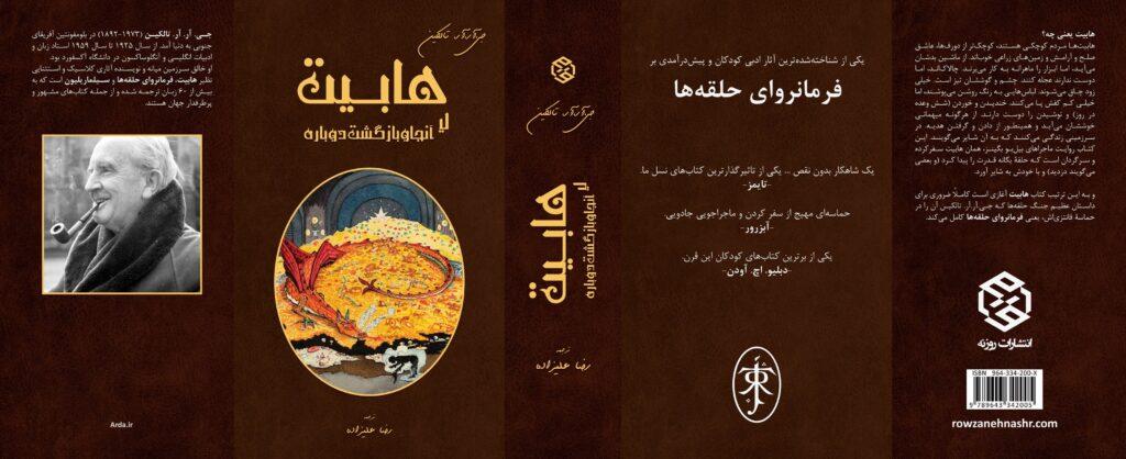 روکش جلد اختصاصی آردا برای کتاب هابیت