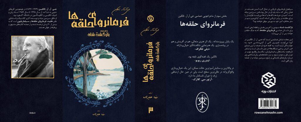 روکش جلد اختصاصی آردا برای کتاب بازگشت شاه