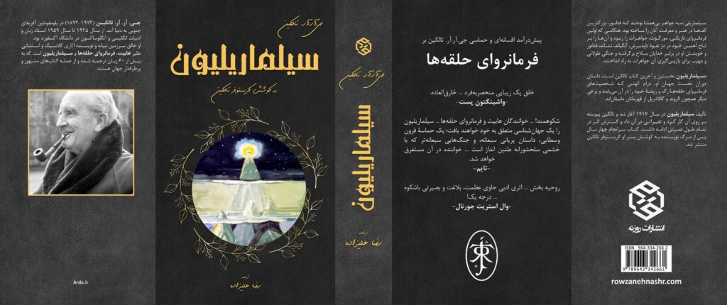 روکش جلد اختصاصی آردا برای کتاب سیلماریلیون