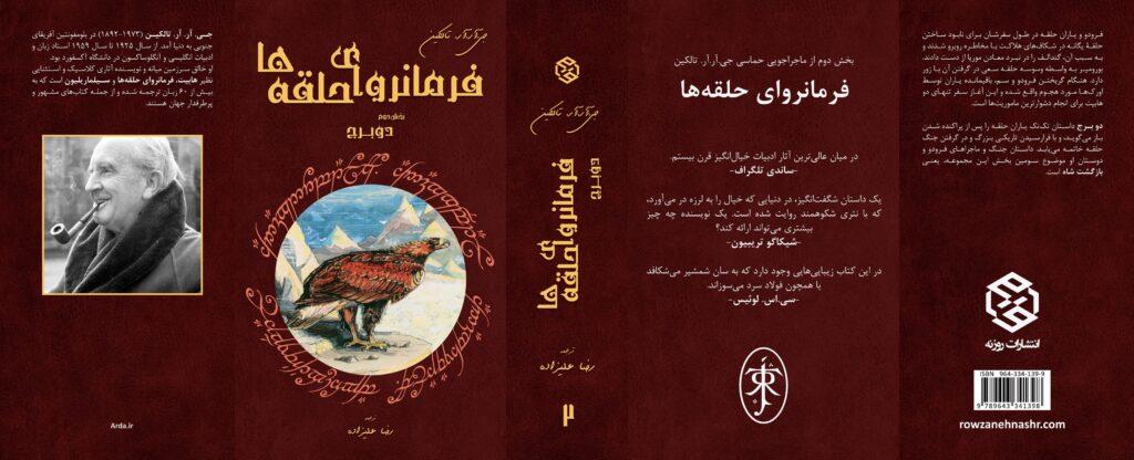 روکش جلد اختصاصی آردا برای کتاب دو برج