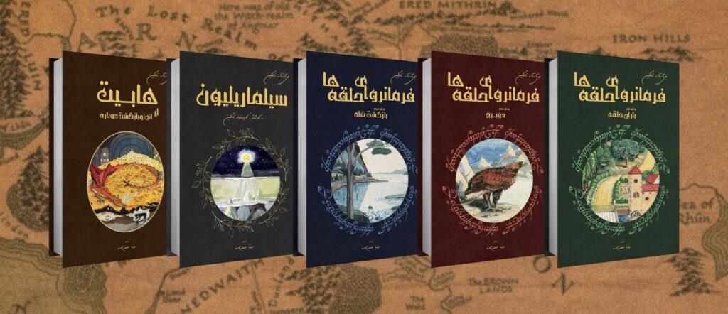 انتشار روکش جلد اختصاصی و قابل چاپ آردا برای کتابهای تالکین نشر روزنه