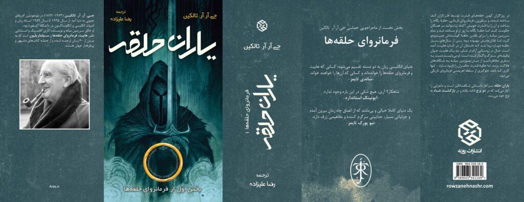 روکش جلد اختصاصی آردا برای کتاب یاران حلقه - سری دوم