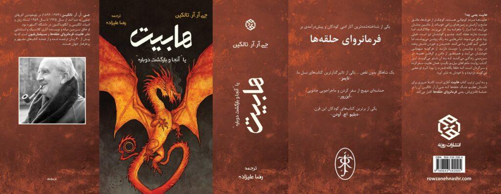 روکش جلد اختصاصی آردا برای کتاب هابیت - سری دوم