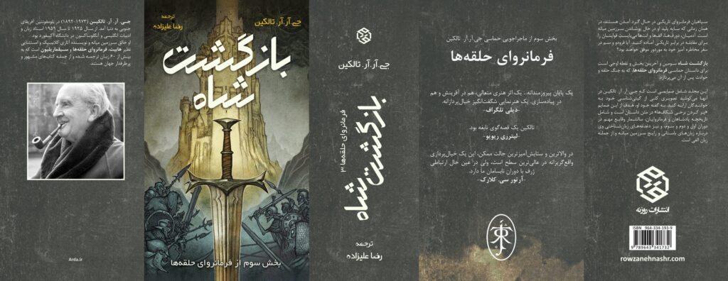 روکش جلد اختصاصی آردا برای کتاب بازگشت شاه - سری دوم