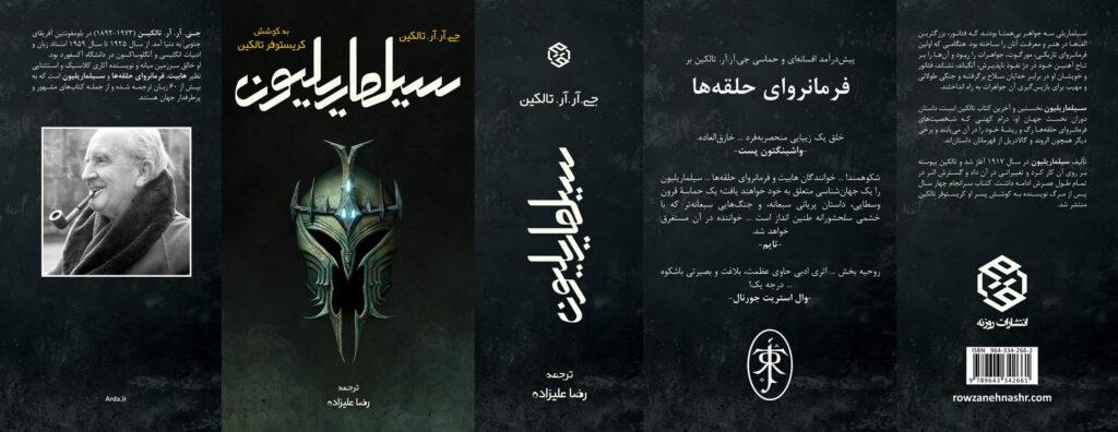 روکش جلد اختصاصی آردا برای کتاب سیلماریلیون - سری دوم
