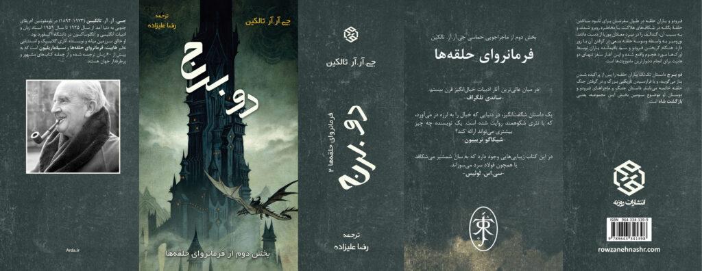 روکش جلد اختصاصی آردا برای کتاب دو برج - سری دوم