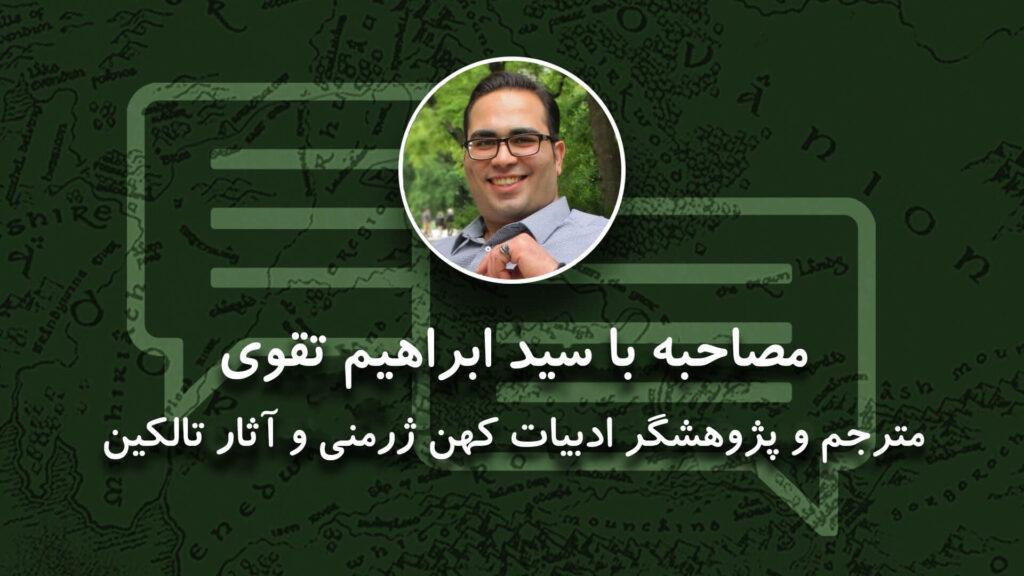 مصاحبه با سید ابراهیم تقوی، مترجم و پژوهشگر ادبیات کهن ژرمنی و آثار تالکین