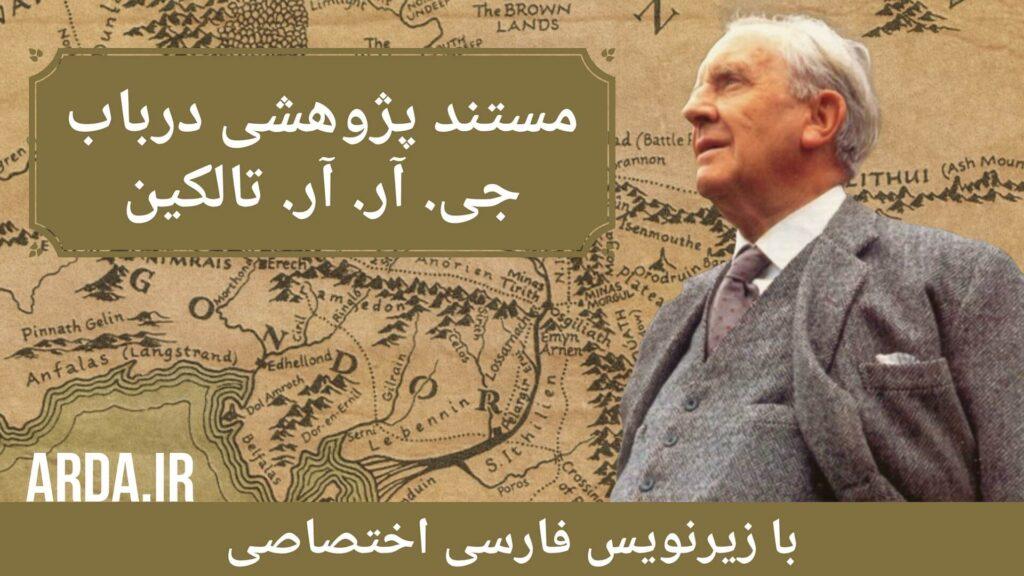 مستند پژوهشی درباب جی. آر. آر. تالکین - با زیرنویس فارسی اختصاصی آردا