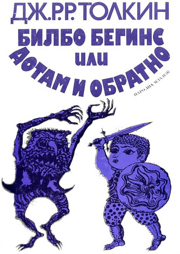 کتاب هابیت - نسخه بلغارستانی منتشر شده در 1979