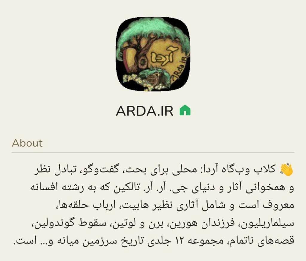 آردا دنیای تالکین در کلاب هاوس